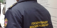 Форма Госадмтехнадзора - Правительство Московской области