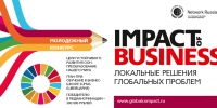 """lmpact of Business. Локальные решения глобальных проблем"" - ТПП МО"